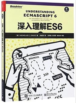 深入理解ES6