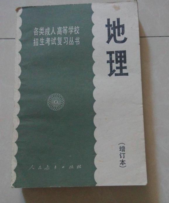 《各类成人高等学校招生考试复习丛书:地理》
