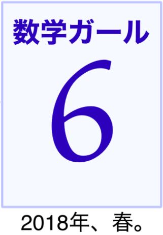 数学女孩6