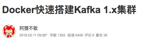 Docker快速搭建Kafka 1.x集群