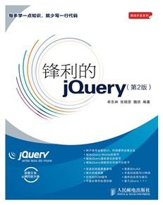 锋利的jQuery(第2版)