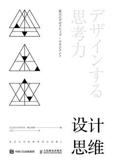 设计思维:东京大学思维素养访谈集2