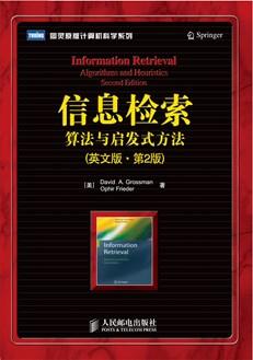 信息检索:算法与探索法(英文版?第2版)