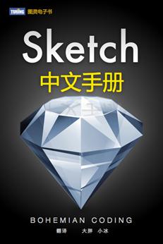 Sketch中文手册