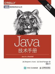 Java技術手冊(第6版)