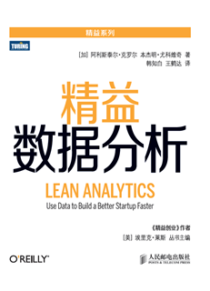 精益数据分析(精益系列丛书,《精益创业》作者埃里克·莱斯主编)