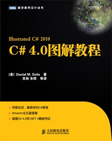 C# 4.0图解教程
