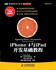 iPhone 4与iPad开发基础教程