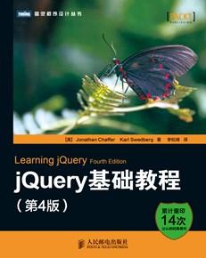 jQuery基础教程(第4版)(国内第一本jQuery权威教程,一版再版,累计重印14次,不可错过的实战类经典技术著作!)