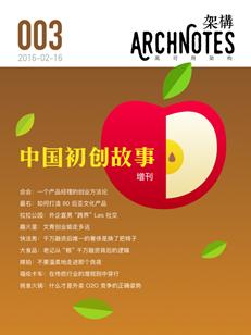 高可用架构·中国初创故事(第3期)