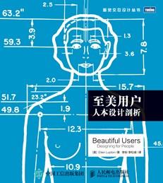 至美用户:人本设计剖析