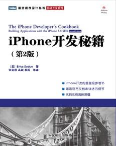iPhone开发秘籍(第2版)