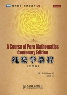 纯数学教程(纪念版)