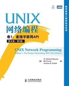 UNIX网络编程 卷1:套接字联网API(英文版•第3版)