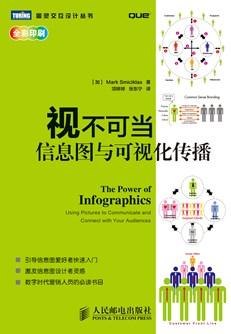 视不可当:信息图与可视化传播