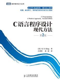 C語言程序設計:現代方法(第2版)