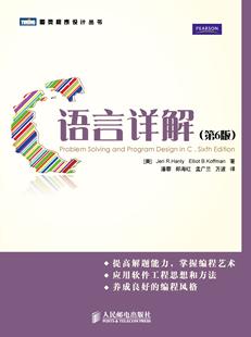 C语言详解(第6版)