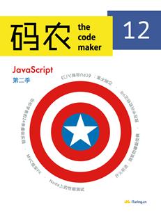 码农·JavaScript第二季(第12期)
