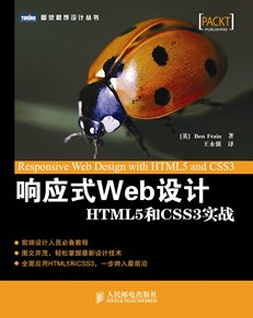 响应式Web设计:HTML5和CSS3实战