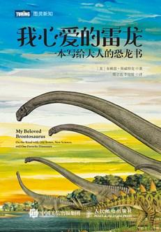 我心爱的雷龙:一本写给大人的恐龙书