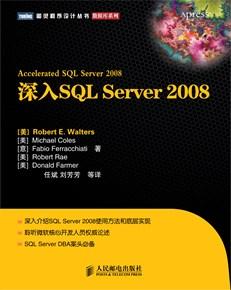 深入SQL Server 2008