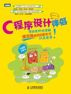 C程序设计伴侣——帮你更好地理解谭浩强老师的那本书以及更多!