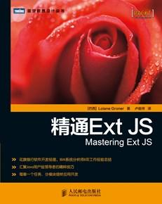 精通Ext JS