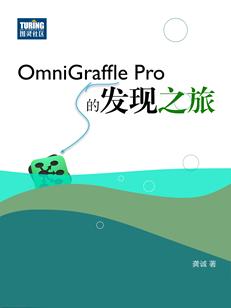 OmniGraffle Pro的发现之旅