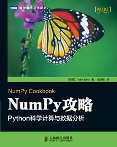 NumPy攻略: Python科学计算与数据分析
