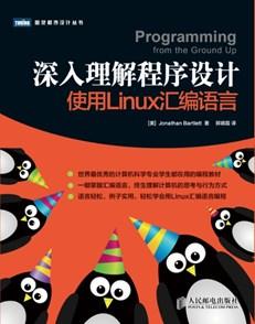 深入理解程序設計:使用Linux匯編語言