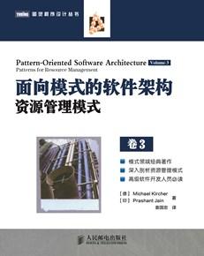 面向模式的软件架构,卷3:资源管理模式
