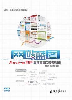 网站蓝图——Axure RP高保真网页原型制作