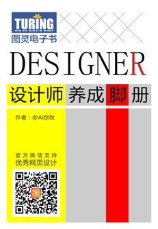 """设计师养成""""脚""""册"""