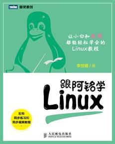跟阿銘學Linux