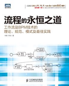 流程的永恒之道:工作流及BPM技術的理論、規范、模式及最佳實踐
