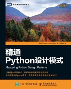 精通Python設計模式