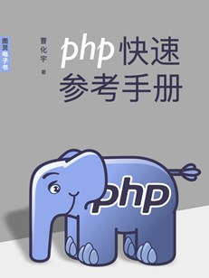 PHP快速参考手册