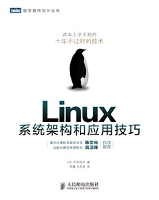 Linux系統架構和應用技巧
