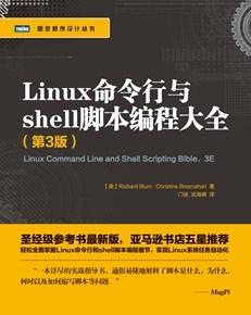 Linux命令行與shell腳本編程大全(第3版)