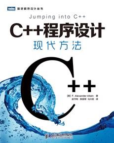 C++程序设计:现代方法