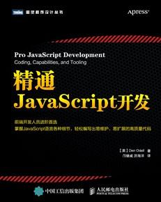 精通JavaScript开发