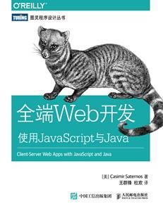 全端Web開發:使用JavaScript與Java