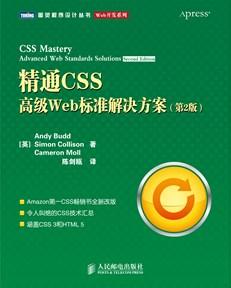 精通CSS:高级Web标准解决方案(第2版)