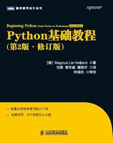 Python基础教程(第2版•修订版)
