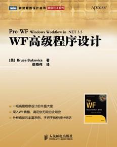 WF高级程序设计