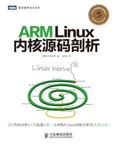 ARM Linux內核源碼剖析