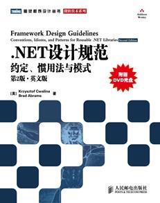 .NET设计规范——约定、惯用法与模式(第2版 英文版)