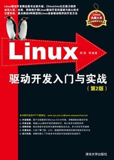 Linux驅動開發入門與實戰(第2版)