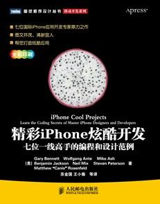 精彩iPhone炫酷开发:七位一线高手的编程和设计范例