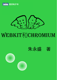理解WebKit和Chromium